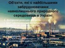 Об'єкти, які є найбільшими забруднювачами навколишнього природного середовища...