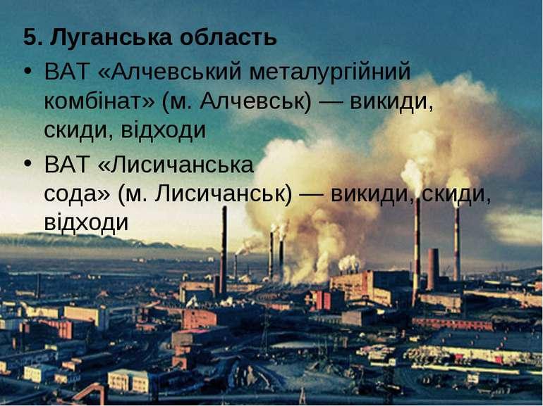 5. Луганська область ВАТ«Алчевський металургійний комбінат»(м.Алчевськ)— ...