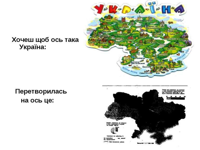Хочеш щоб ось така Україна: Перетворилась на ось це: