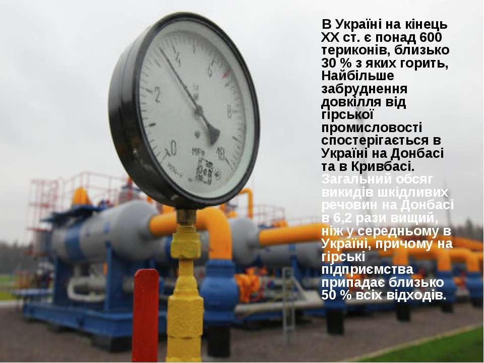 В Україні на кінець ХХ ст. є понад 600 териконів, близько 30% з яких горить,...