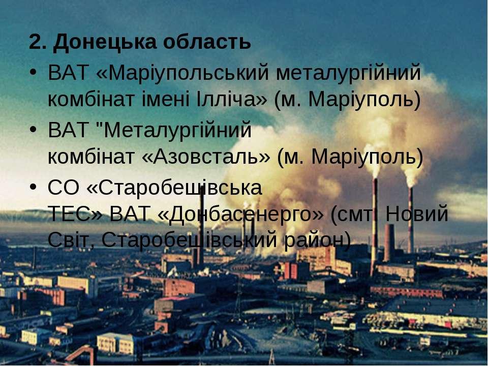 2. Донецька область ВАТ«Маріупольський металургійний комбінат імені Ілліча»...