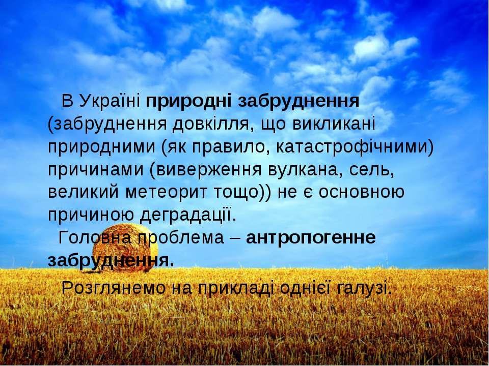 В Україні природні забруднення (забрудненнядовкілля, що викликані природними...