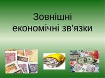 Зовнішні економічні зв'язки
