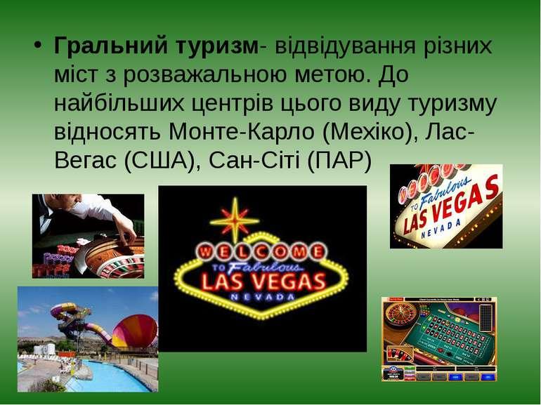 Гральний туризм- відвідування різних міст з розважальною метою. До найбільших...