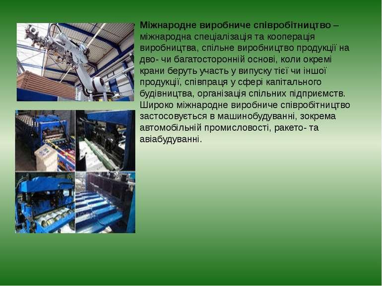 Міжнародне виробниче співробітництво – міжнародна спеціалізація та кооперація...