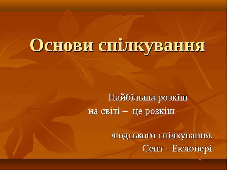 Основи спілкування Найбільша розкіш на світі – це розкіш людського спілкуванн...