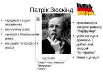 Патрік Зюскінд народився в родині письменника має музичну освіту навчався в М...