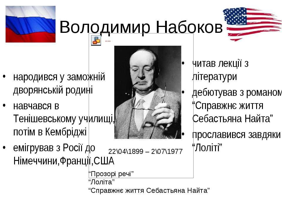 Володимир Набоков народився у заможній дворянській родині навчався в Тенішевс...