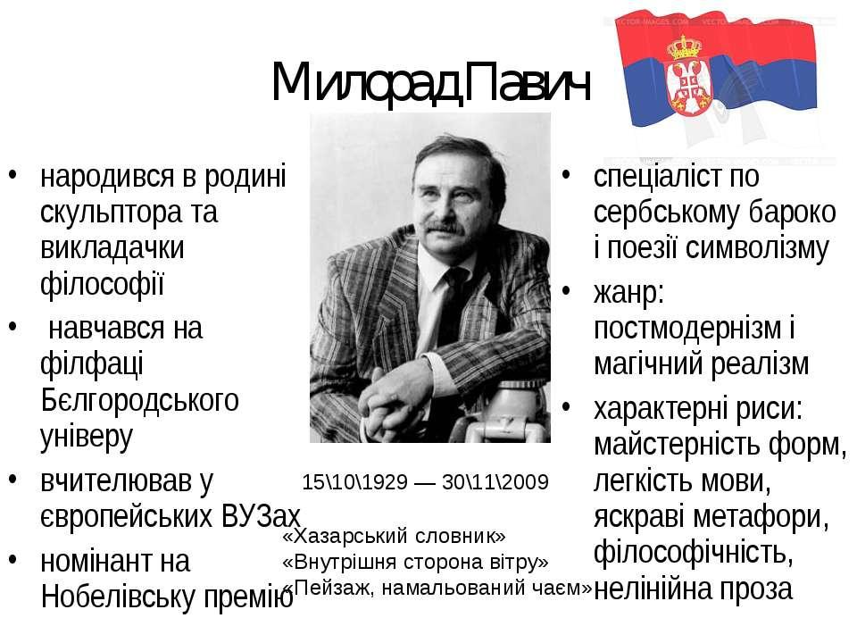 Милорад Павич народився в родині скульптора та викладачки філософії навчався ...