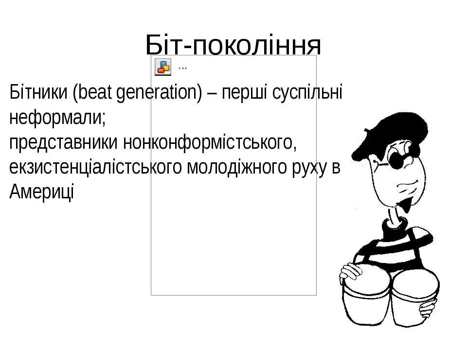 Біт-покоління Бітники (beat generation) – перші суспільні неформали; представ...