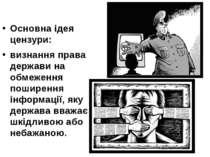 Основна ідея Основна ідея цензури: визнання права держави на обмеження пошире...