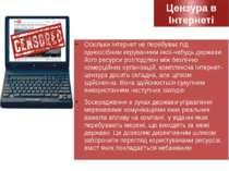 Цензура в Інтернеті Оскільки Інтернет не перебуває під одноосібним керуванням...