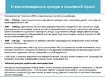 Етапи впровадження цензури в незалежній Україні Науковці Центру Разумкова 200...
