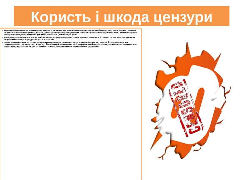 Користь і шкода цензури Вводячи різні форми цензури, державні органи, як прав...