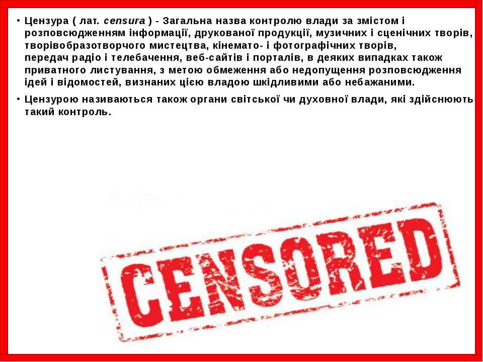 Цензура(лат.censura) - Загальна назва контролю влади за змістом і розповс...