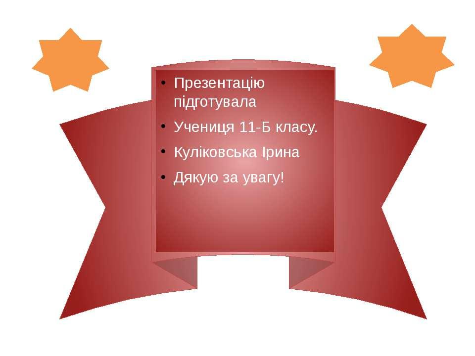 Презентацію підготувала Учениця 11-Б класу. Куліковська Ірина Дякую за увагу!