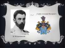 В. Модзалевський «Герби гетьманів Малоросії »
