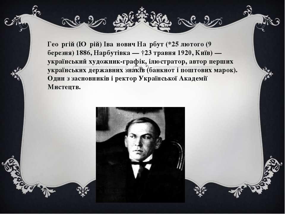Гео ргій (Ю рій) Іва нович На рбут(*25 лютого (9 березня)1886,Нарбутівка—...