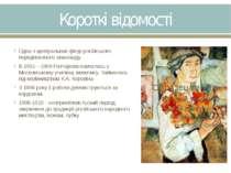 Короткі відомості Одна з центральних фігур російського передвоєнного авангард...