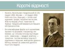 Короткі відомості Васи ль Васи льович Канді нський (4 (16) грудня 1866, Москв...