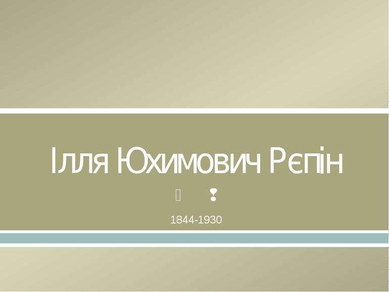 Ілля Юхимович Рєпін 1844-1930