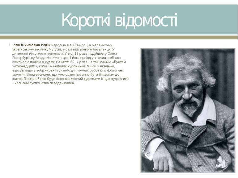 Короткі відомості Ілля Юхимович Рєпіннародився в 1844 році в маленькому укра...