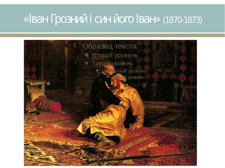 «Іван Грозний і син його Іван» (1870-1873)