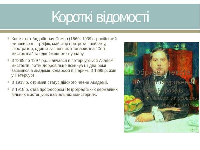 Короткі відомості Костянтин Андрійович Сомов (1869- 1939) - російський живопи...