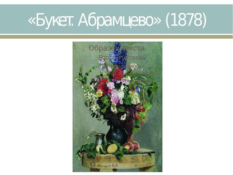 «Букет. Абрамцево» (1878)