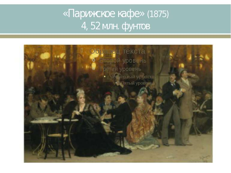 «Парижское кафе» (1875) 4, 52 млн. фунтов