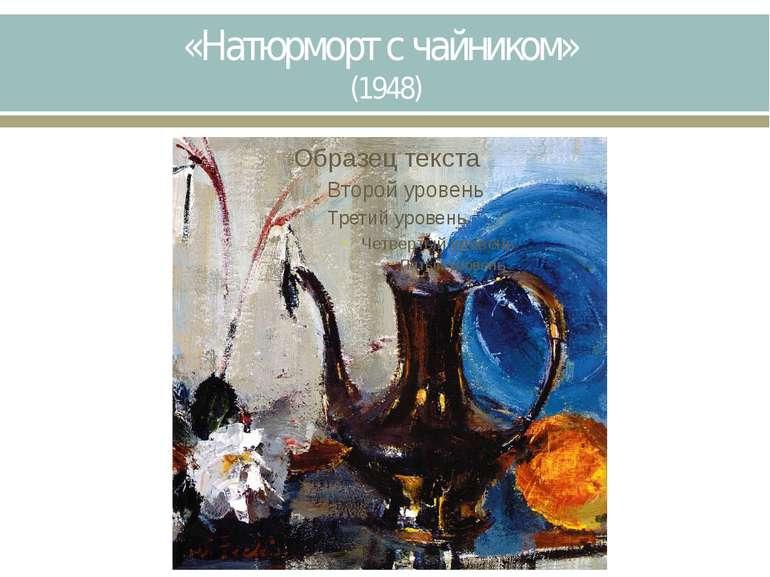 «Натюрморт с чайником» (1948)