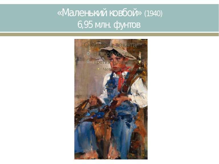 «Маленький ковбой» (1940) 6,95 млн. фунтов