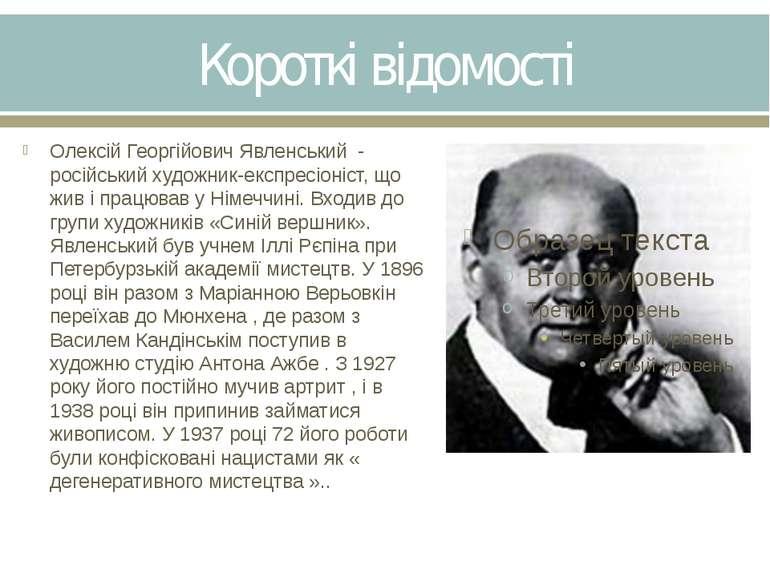 Короткі відомості Олексій Георгійович Явленський - російський художник-експре...