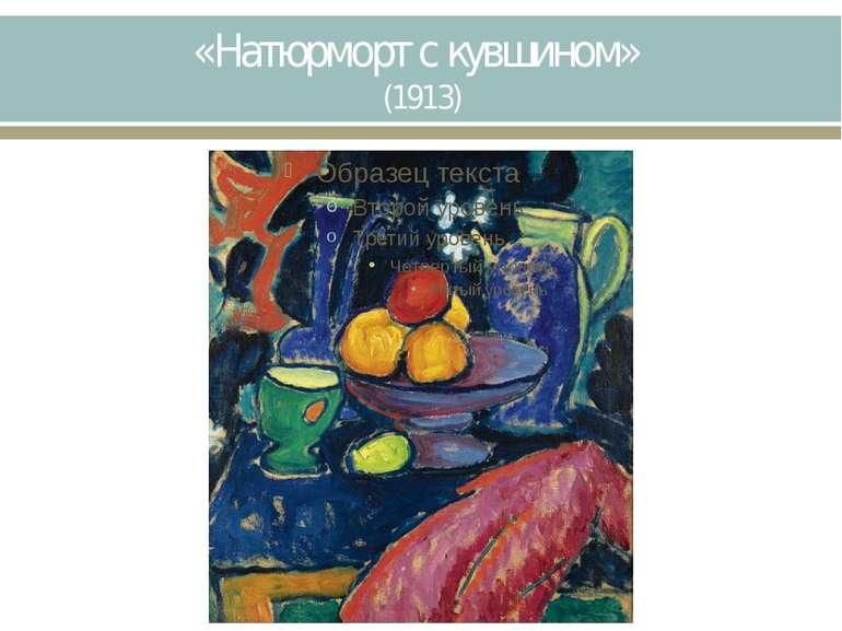«Натюрморт с кувшином» (1913)