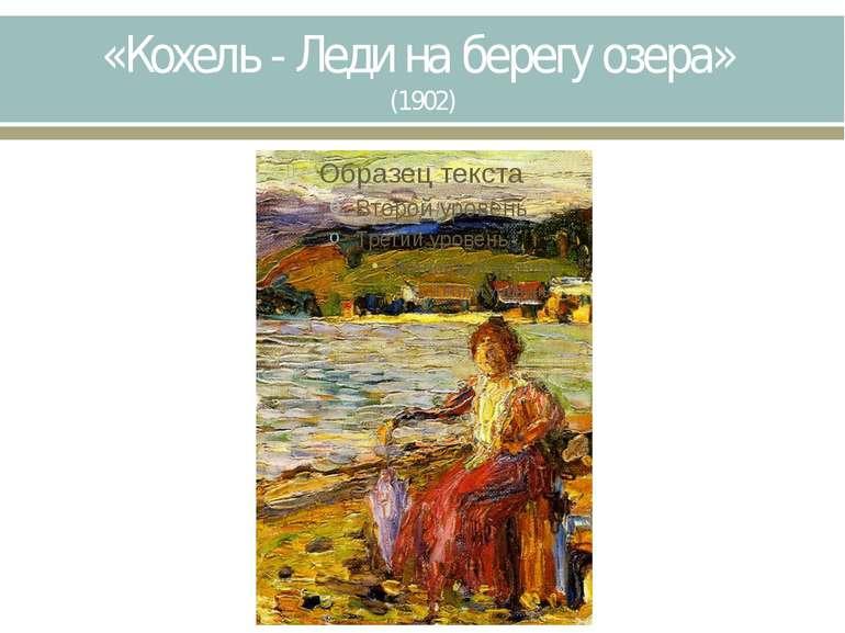 «Кохель - Леди на берегу озера» (1902)