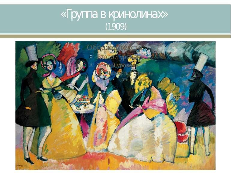 «Группа в кринолинах» (1909)