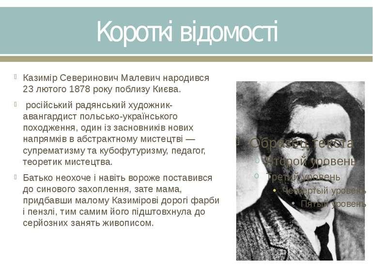 Короткі відомості Казимір Северинович Малевич народився 23 лютого 1878 року п...