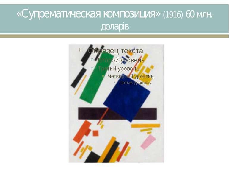 «Супрематическая композиция» (1916) 60 млн. доларів