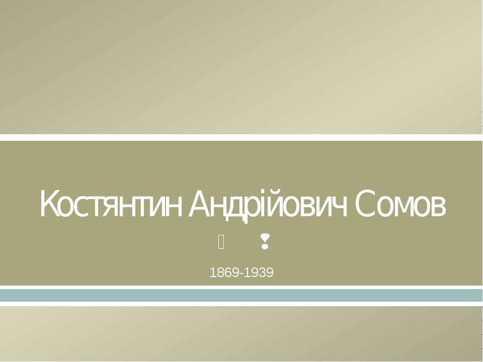 Костянтин Андрійович Сомов 1869-1939