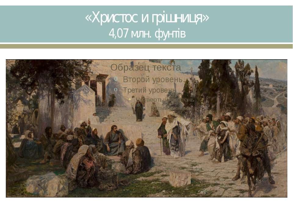 «Христос и грішниця» 4,07 млн. фунтів