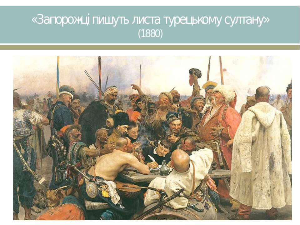 «Запорожці пишуть листа турецькому султану» (1880)