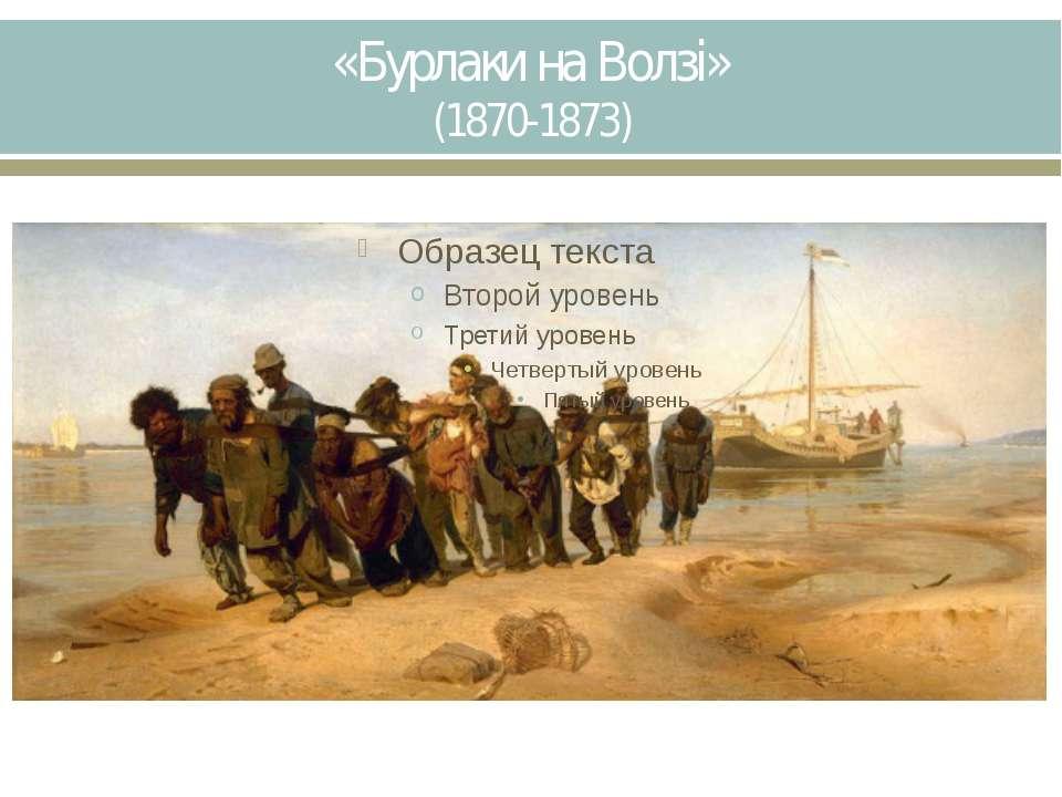 «Бурлаки на Волзі» (1870-1873)