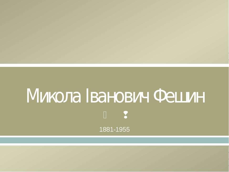 Микола Іванович Фешин 1881-1955