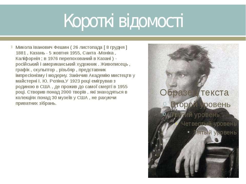 Короткі відомості Микола Іванович Фешин ( 26 листопада [ 8 грудня ] 1881 , Ка...