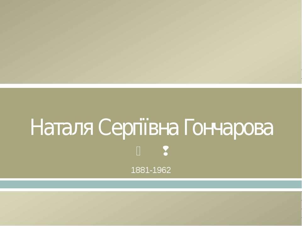 Наталя Сергіївна Гончарова 1881-1962