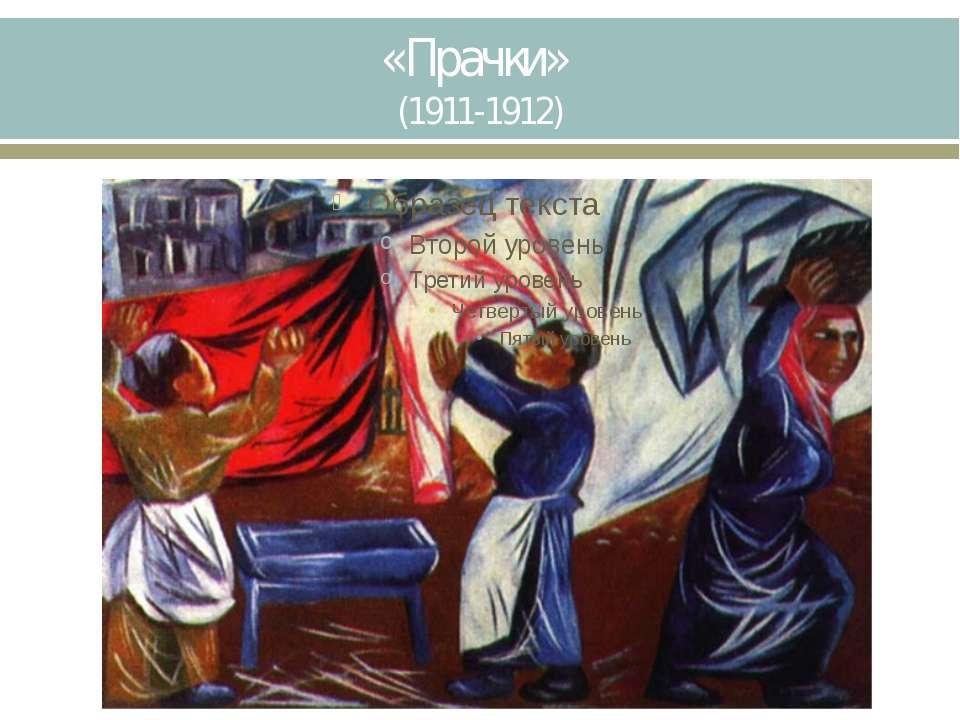 «Прачки» (1911-1912)