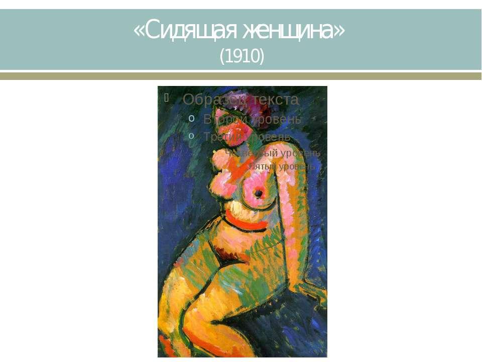 «Сидящая женщина» (1910)