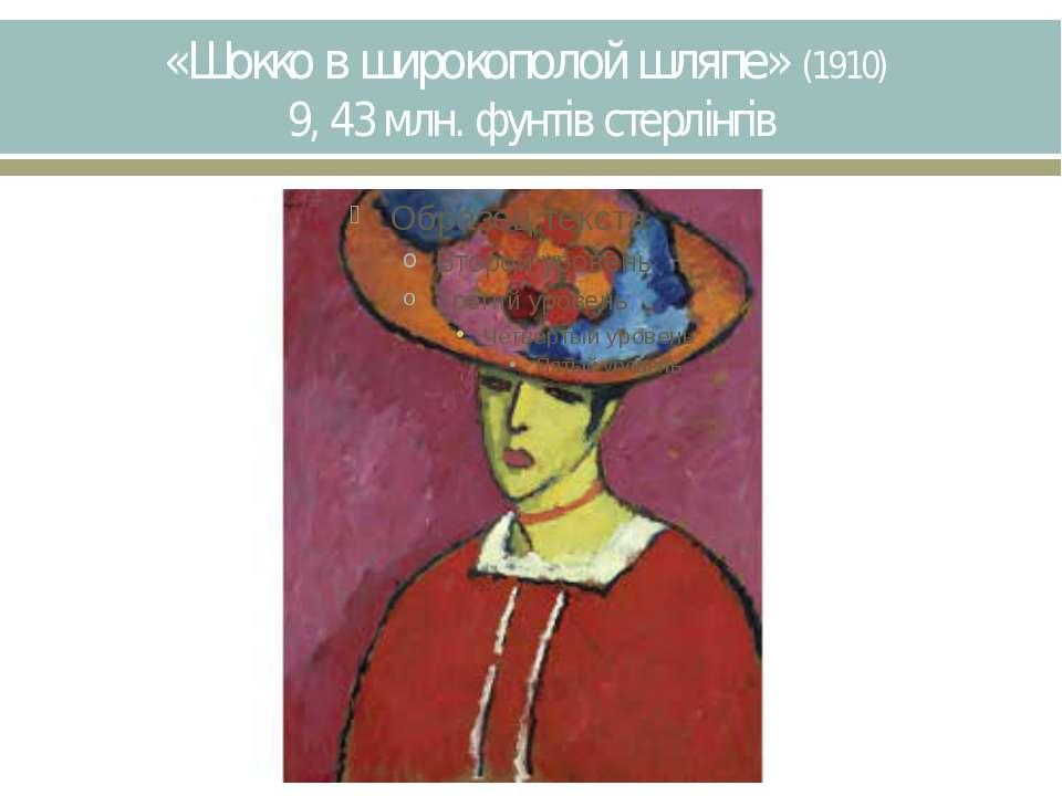 «Шокко в широкополой шляпе» (1910) 9, 43 млн. фунтів стерлінгів