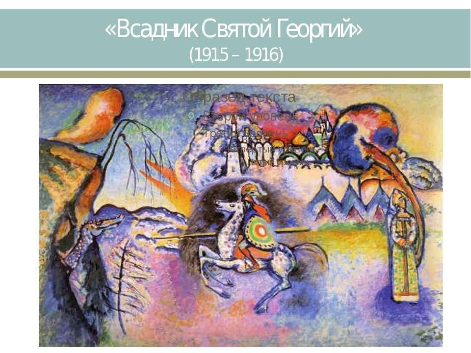 «Всадник Святой Георгий» (1915 – 1916)