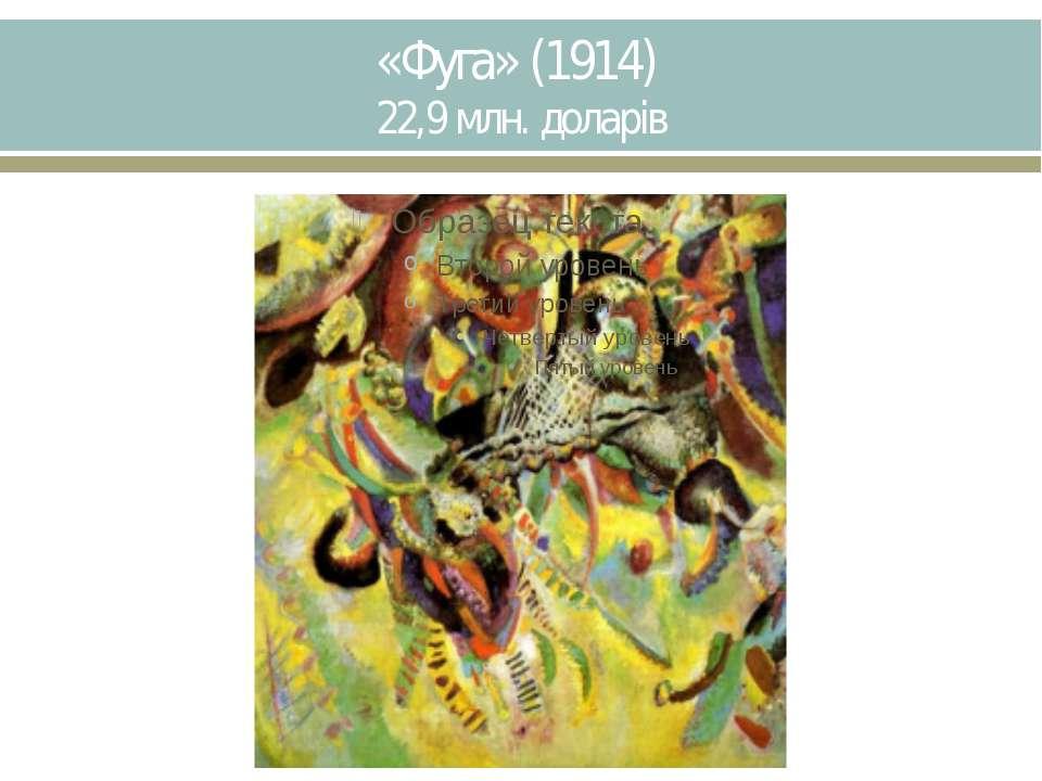«Фуга» (1914) 22,9 млн. доларів